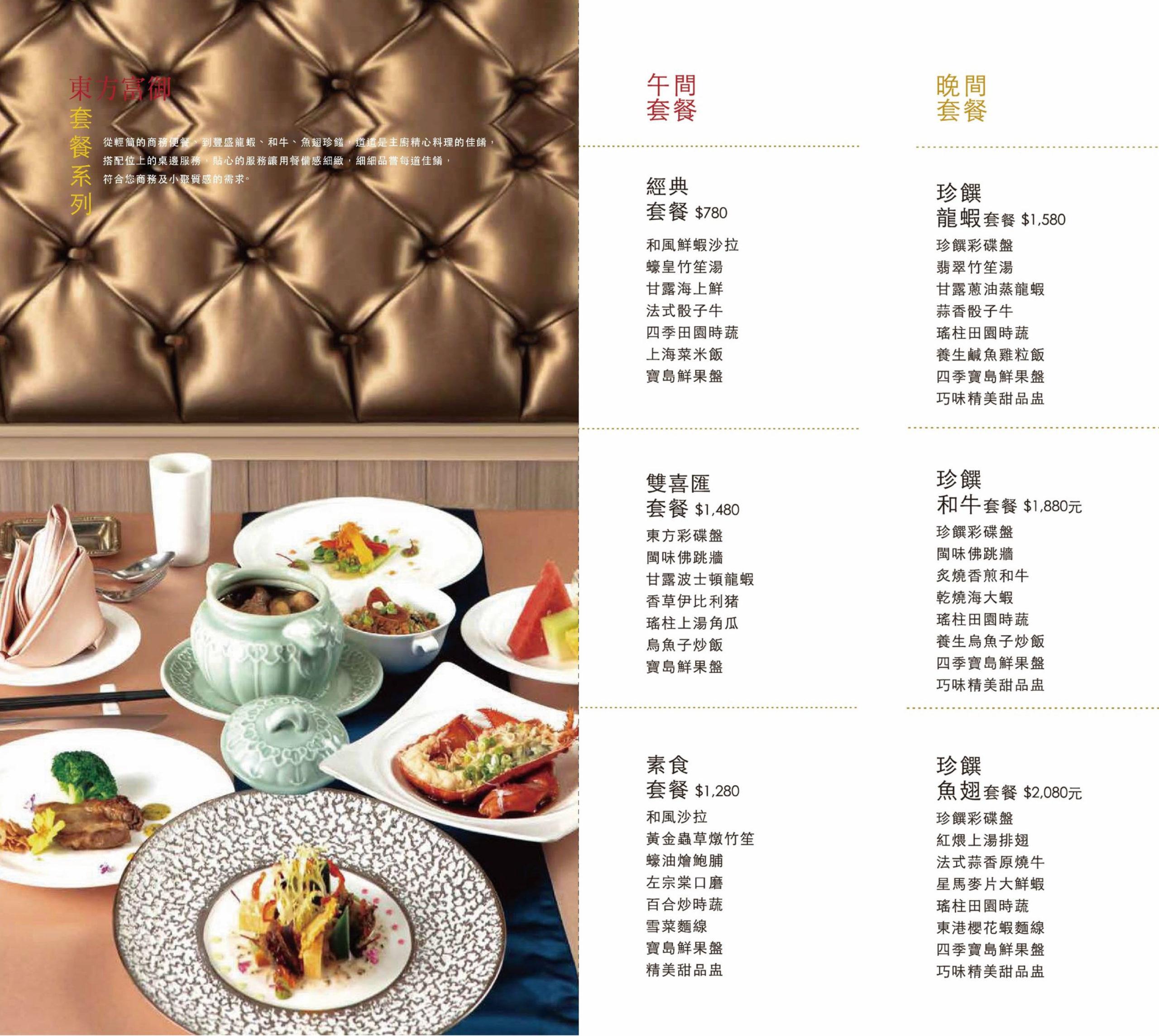 東方富御數位菜單2